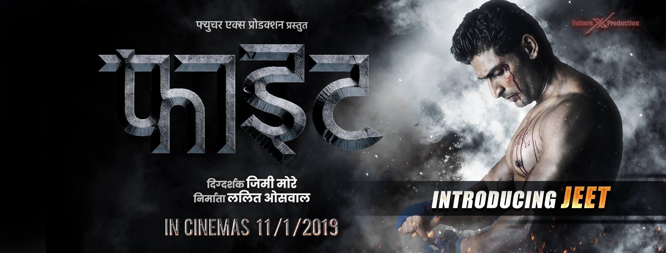 Figght Marathi Movie, Figght Action Drama, Marathi Trailer, Marathi Movie